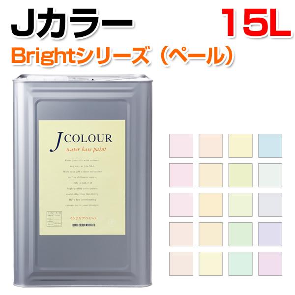 【送料無料】Jカラー 15L Brightシリーズ(ペール) (水性/ペンキ/塗料/ターナー色彩)