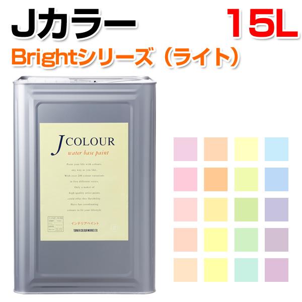 【送料無料】Jカラー 15L Brightシリーズ(ライト) (水性/ペンキ/塗料/ターナー色彩)