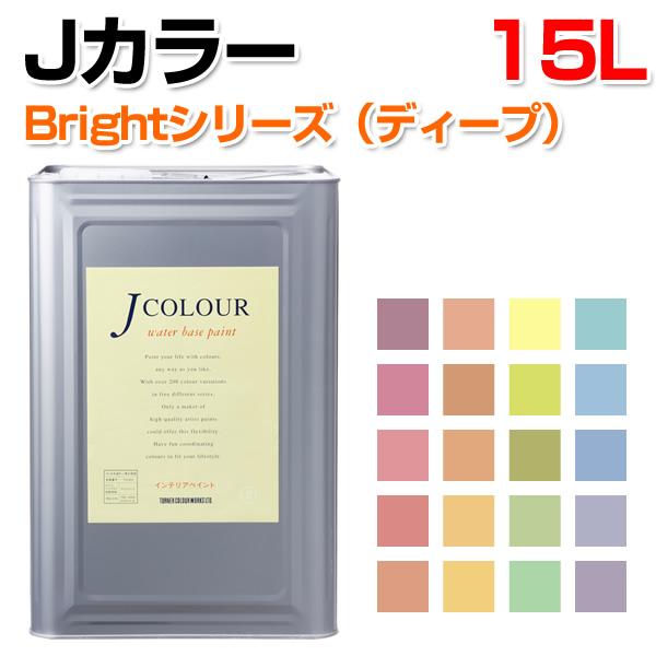 【送料無料】Jカラー 15L Brightシリーズ(ディープ) (水性/ペンキ/塗料/ターナー色彩)