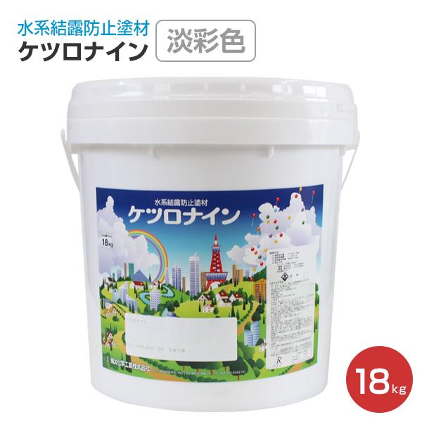 ケツロナイン 淡彩色 18kg (結露対策/結露防止塗材/菊水化学工業)