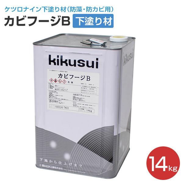 【送料無料】カビフージB(弱溶剤系)14kg(菊水化学工業)
