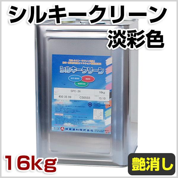 シルキークリーン 淡彩色 16kg (防汚・除染形艶消し塗料/神東塗料)