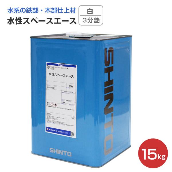水性スペースエース 3分艶 白 15kg (1液水性自己架橋形アクリルエマルション塗料/神東塗料)