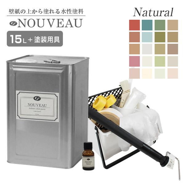 【送料無料】EF NOUVEAU(ヌーボー)+専用塗装セット ナチュラル 15Lセット (ペンキ/水性/DIY/壁紙/室内壁/屋内壁)