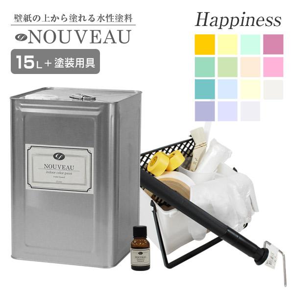 【送料無料】EF NOUVEAU(ヌーボー)+専用塗装セット ハピネス 15Lセット (ペンキ/水性/DIY/壁紙/室内壁/屋内壁)
