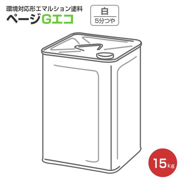 ページGエコ 5分艶 白 15kg(神東塗料/水性/室内壁/エマルションペイント)