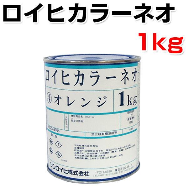 ロイヒカラーネオ 1kg (油性蛍光塗料/シンロイヒ)