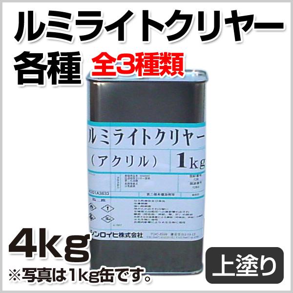 【送料無料】ルミライトクリアー 各種クリヤー 4kg (シンロイヒ)