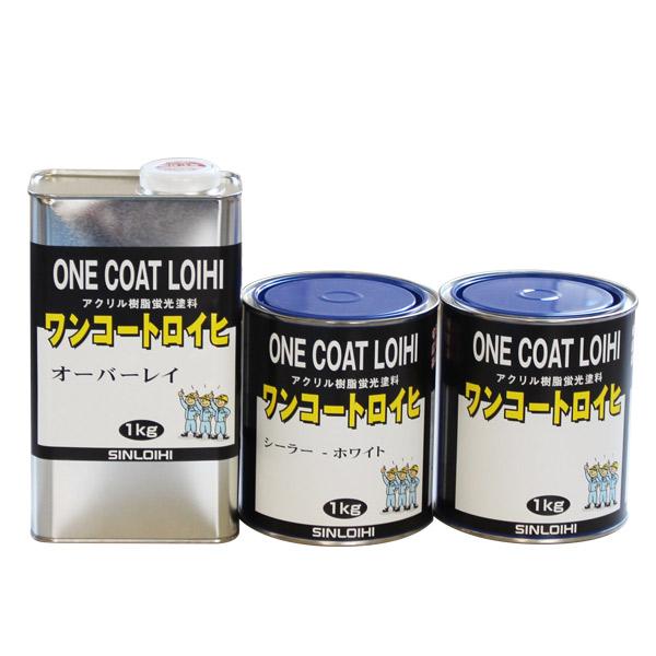 【送料無料】ワンコートロイヒ 1kg×3缶セット (下塗りシーラー+蛍光塗料+上塗りクリヤー/シンロイヒ)