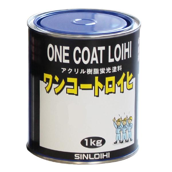 ワンコートロイヒ 各色 1kg (蛍光塗料/油性/シンロイヒ)