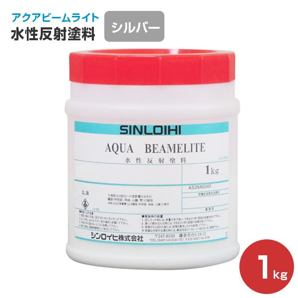 【送料無料】水性反射塗料 S シルバー 1kg (アクアビームライト/シンロイヒ)