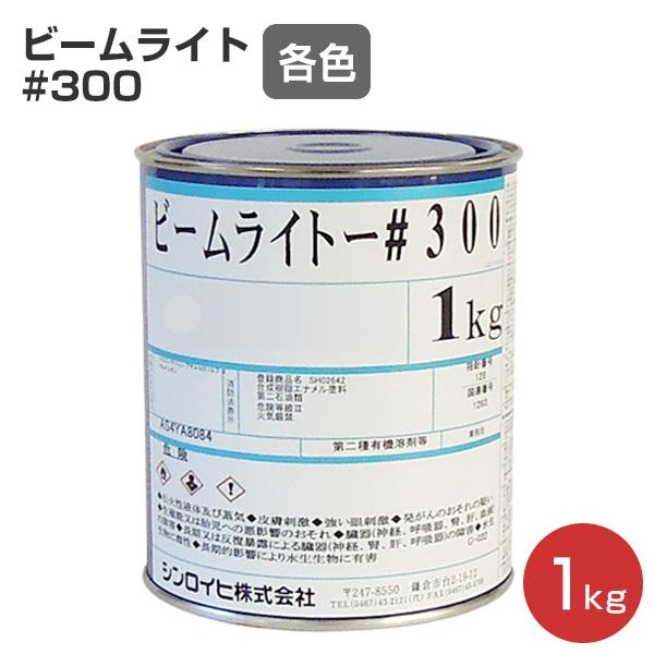 ビームライト#300 各色 1kg (アクリル樹脂反射塗料/シンロイヒ)