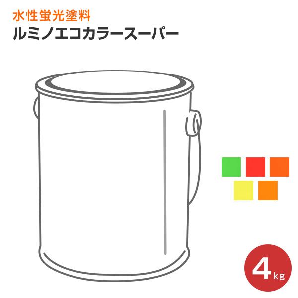 【送料無料】ルミノエコカラースーパー 各色 4kg(鮮明超濃色蛍光塗料/シンロイヒ)