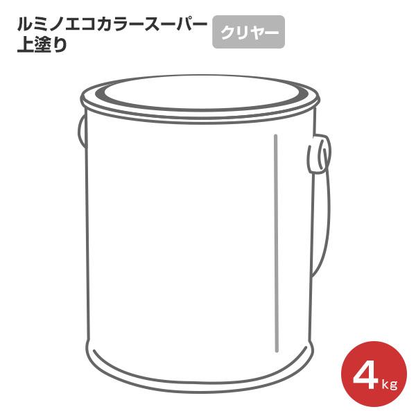 【送料無料】ルミノエコカラースーパー クリヤー 4kg(専用上塗り材/シンロイヒ)