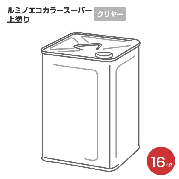 【送料無料】ルミノエコカラースーパー クリヤー 16kg(専用上塗り材/シンロイヒ)
