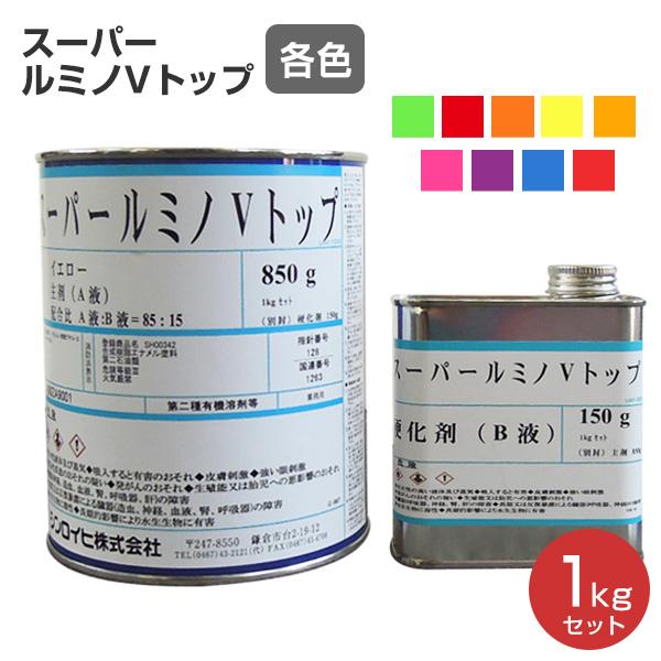 スーパールミノVトップ 各色 1kg (非黄変型アクリルウレタン樹脂蛍光塗料/シンロイヒ)