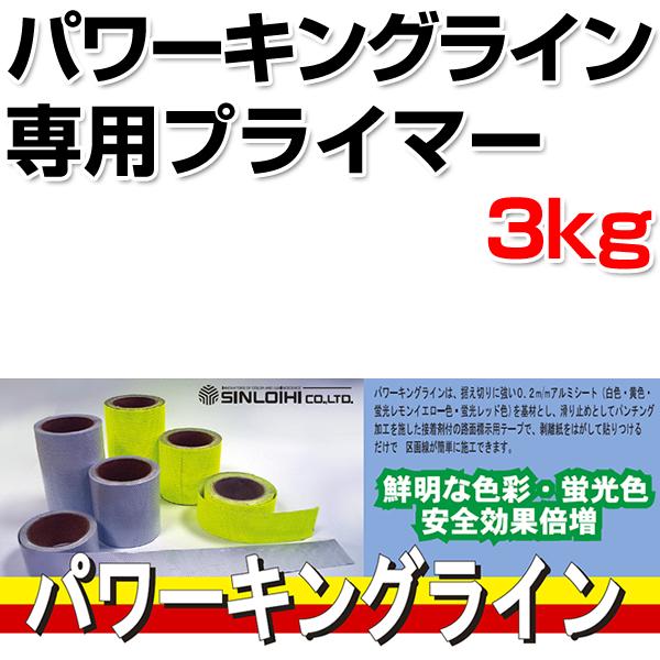パワーキングライン 専用プライマー 3kg (下塗り材/シンロイヒ)