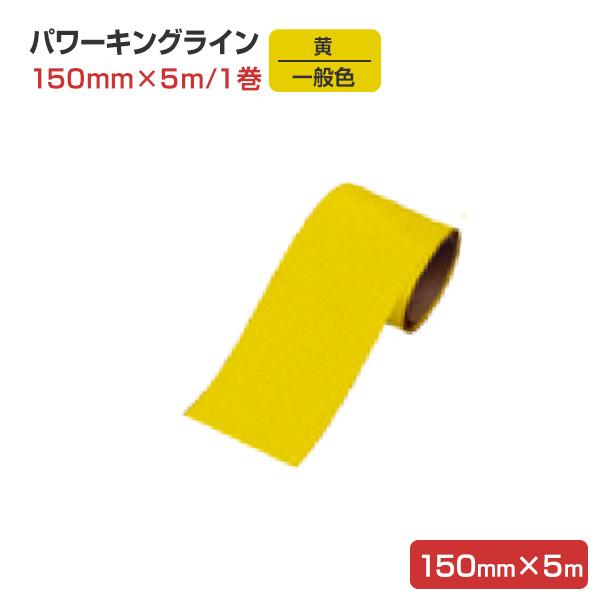 パワーキングライン 一般色 一般色 黄(150mm×5m) 1巻 (シンロイヒ) 1巻 (シンロイヒ), 大衡村:4cd7522c --- musubi-management.com
