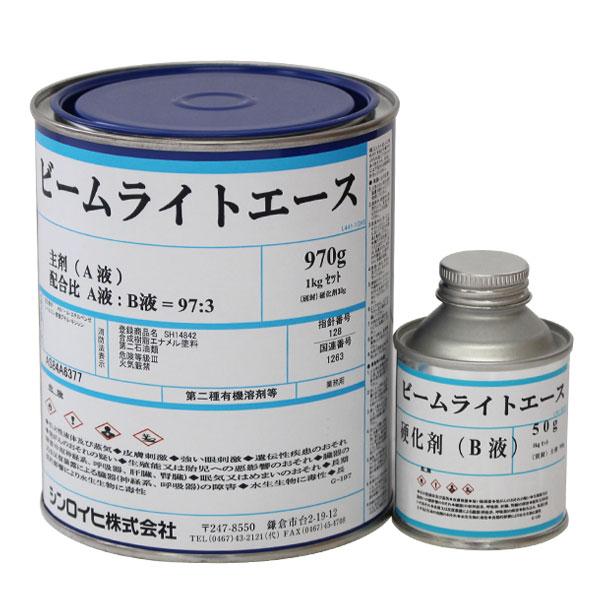 ビームライトエース 吹付クリヤー 各色 1kgセット(シンロイヒ/高性能再帰反射塗料/油性2液)