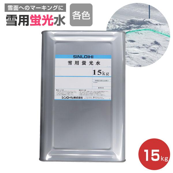 【送料無料】雪用蛍光水 15kg(シンロイヒ/水性/着色剤/業務用)