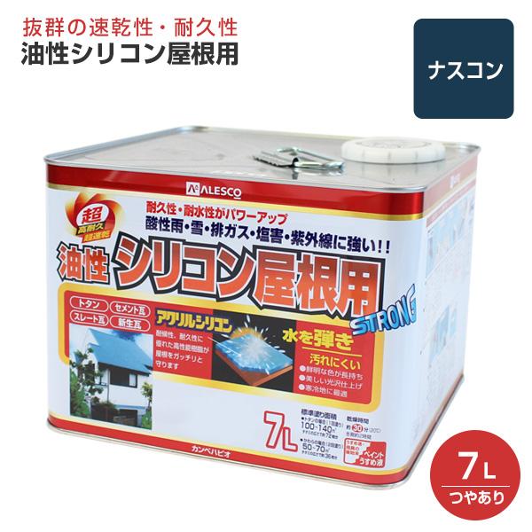 油性シリコン屋根用 つやあり 7L(カンペハピオ/ペンキ/塗料) ナスコン