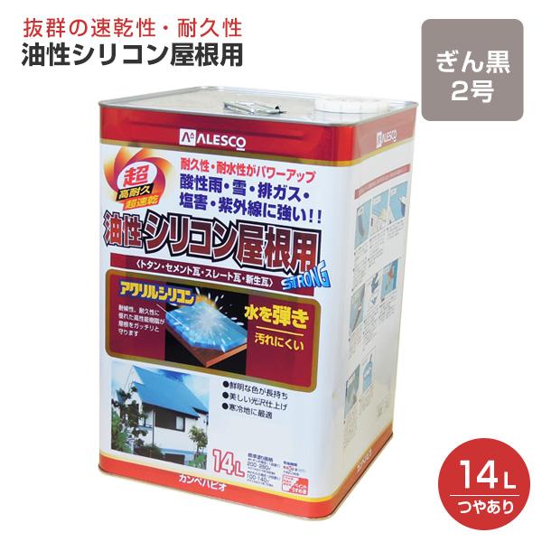 【送料無料】油性シリコン屋根用 つやあり 銀黒2号 14L(カンペハピオ/ペンキ/塗料)