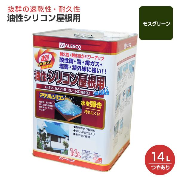 【送料無料】油性シリコン屋根用 つやあり モスグリーン 14L(カンペハピオ/ペンキ/塗料)