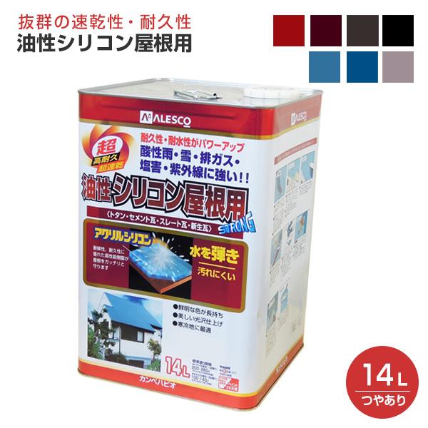 【送料無料】油性シリコン屋根用 つやあり 各色 14L(カンペハピオ/ペンキ/塗料)