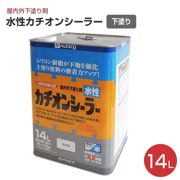 水性カチオンシーラー 14L 屋内外下塗り剤(カンペハピオ/ペンキ/塗料)