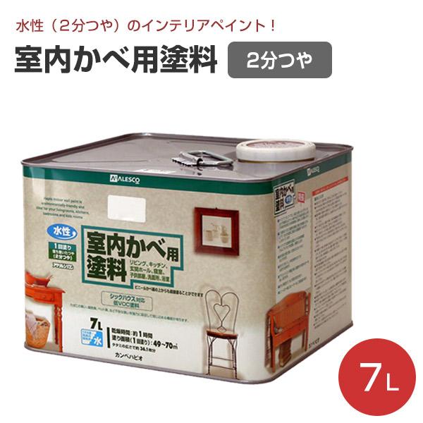 室内かべ用塗料 7L(水性アクリルシリコン/カンペハピオ/ペンキ/塗料)