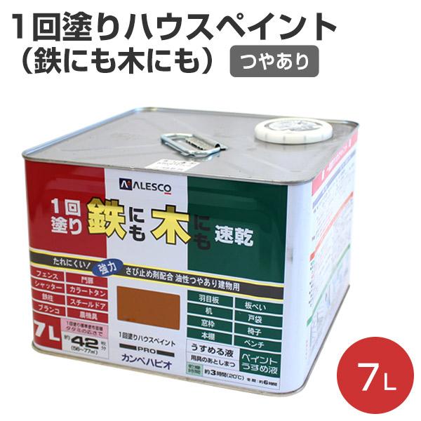 1回塗りハウスペイント 7L(鉄にも木にも)油性つやあり(カンペハピオ/ペンキ/塗料)