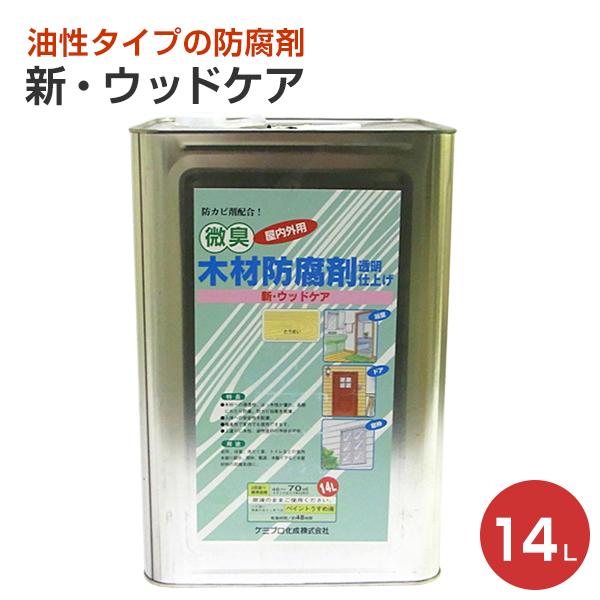 新・ウッドケア 14L (油性・防腐剤/ケミプロ化成)