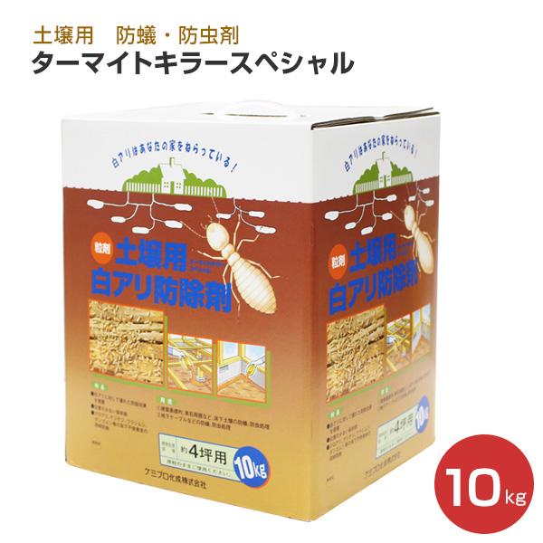 ターマイトキラースペシャル 10kg (土壌用/ケミプロ化成), インテリア高錦:707d8888 --- musubi-management.com