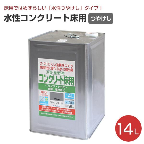 水性コンクリート床用 14L (水性つやけし/カンペハピオ/ペンキ/塗料)