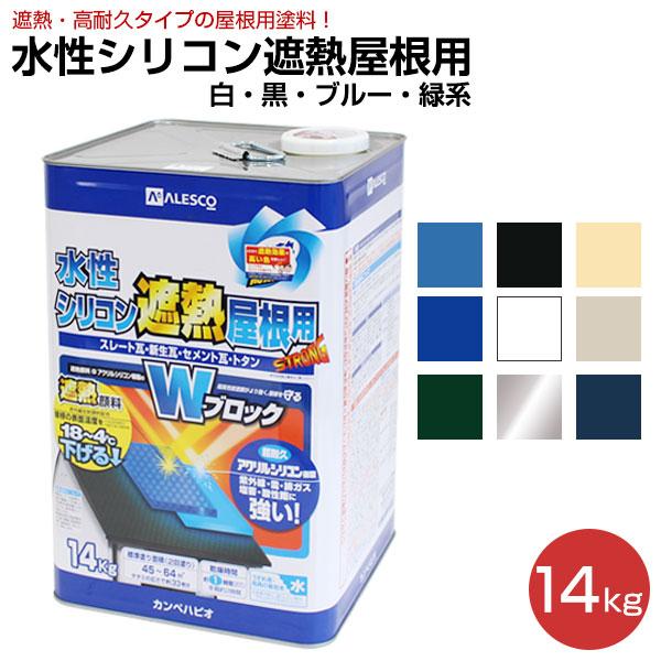 水性シリコン遮熱屋根用 白・黒・ブルー・緑系 14kg(カンペハピオ/ペンキ/塗料)