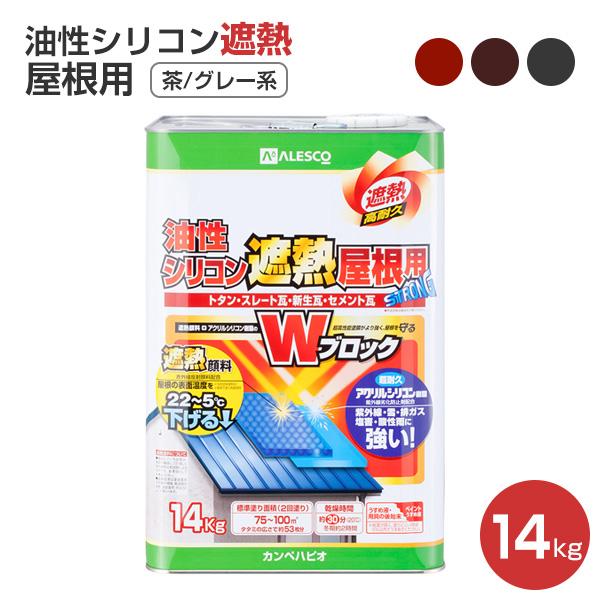 【送料無料】油性シリコン遮熱屋根用 茶/グレー系色 14kg(カンペハピオ/ペンキ/塗料)