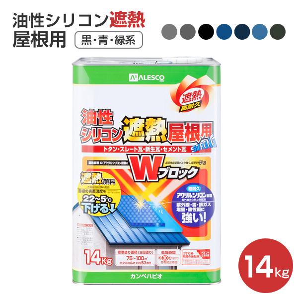 【送料無料】油性シリコン遮熱屋根用 黒・ブルー・緑系 14kg(カンペハピオ/ペンキ/塗料)