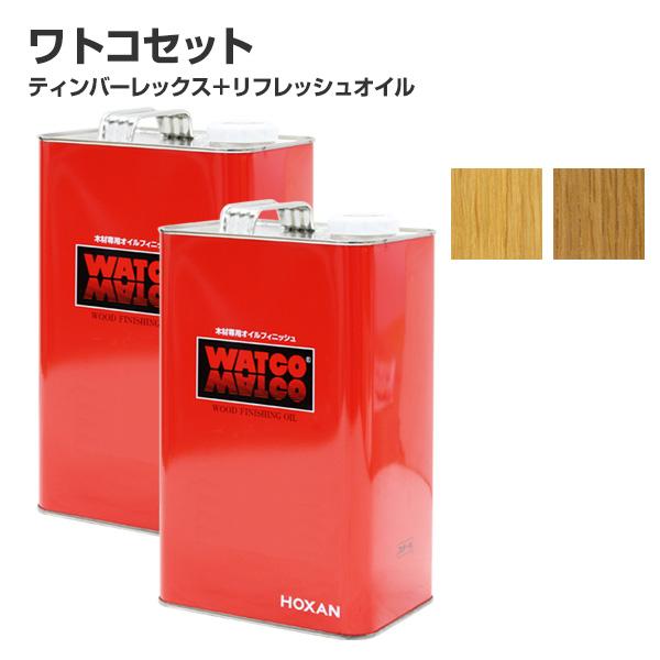 【送料無料】ワトコ ティンバーレックス 3.6L + ワトコ リフレッシュオイル 3.6Lセット ※サンドペーパー付き(WATCO/床・内装木部用)