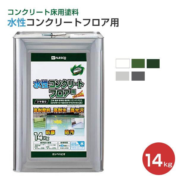 【送料無料】水性コンクリートフロア用 14kg(水性つやあり/カンペハピオ/ペンキ/塗料)