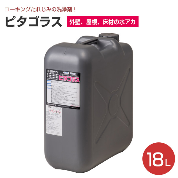 【送料無料】ピタゴラス 18L 【業務用/ミヤキ】