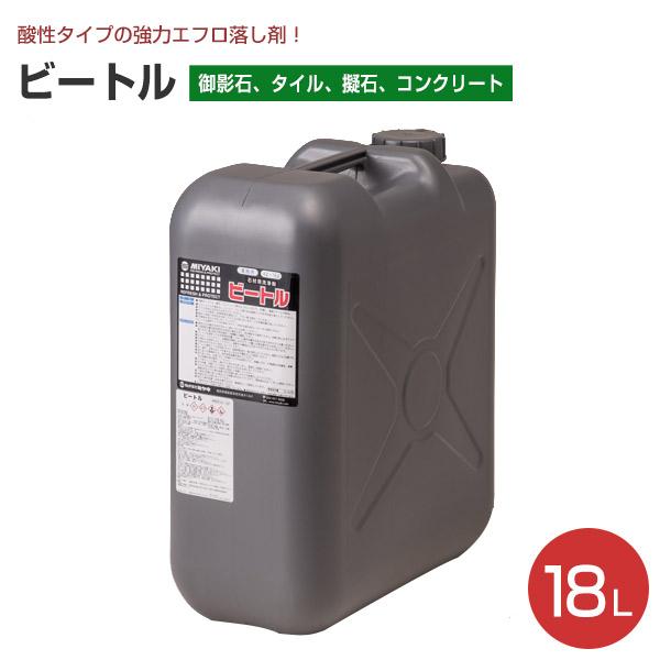 【送料無料】ビートル 18L 【業務用/ミヤキ】