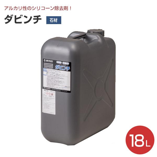【送料無料】ダビンチ 18L 【業務用/ミヤキ】