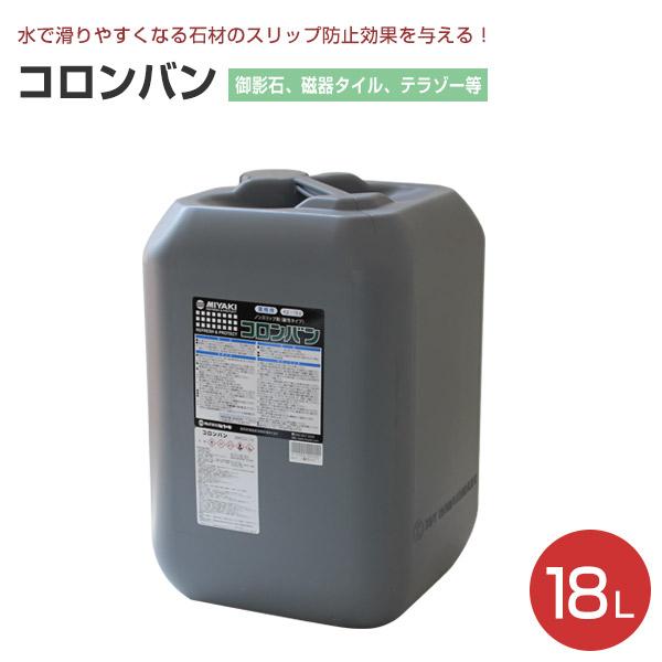 【送料無料】コロンバン 18L 【業務用/ミヤキ】