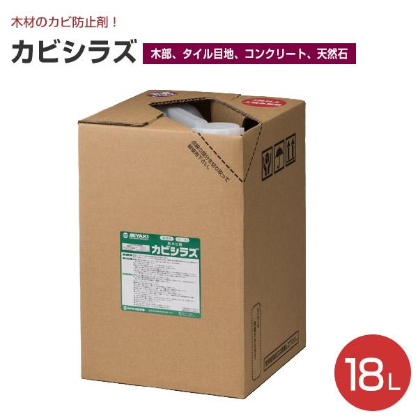 【送料無料】カビシラズ 18L (業務用防カビ剤/ミヤキ)