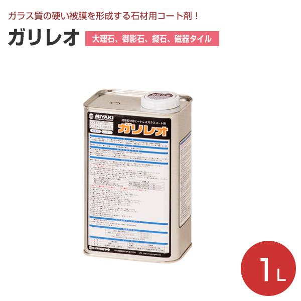 ガリレオ 1L 【業務用/ミヤキ】