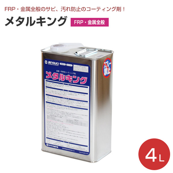 メタルキング 4L 【業務用/ミヤキ】