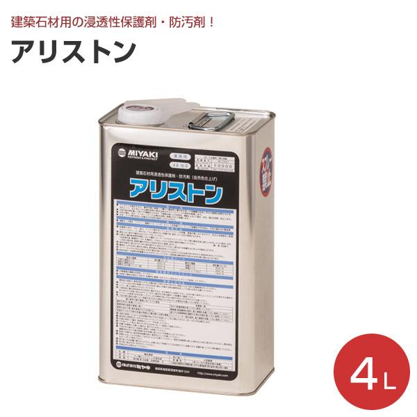 アリストン(自然色仕上げ) 4L 【業務用/ミヤキ】