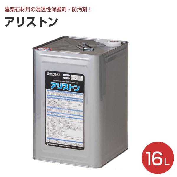【送料無料】アリストン(自然色仕上げ) 16L 【業務用/ミヤキ】