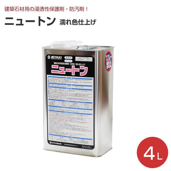 ニュートン(濡れ色仕上げ) 4L 【業務用/ミヤキ】