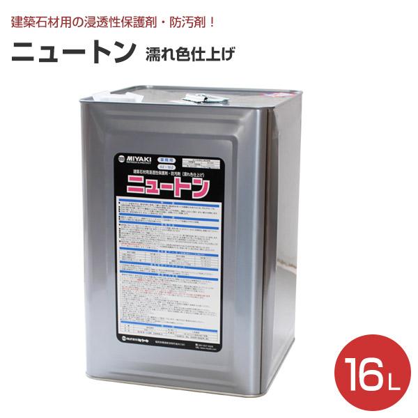 【送料無料】ニュートン(濡れ色仕上げ) 16L 【業務用/ミヤキ】